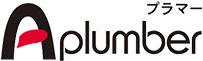 株式会社プラマー(Aplumber)長野市のリフォームのご相談|キッチン・トイレ等の水まわり専門のプラマー